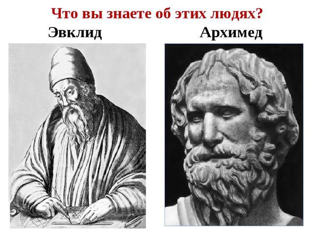 Что вы знаете об этих людях? Эвклид Архимед