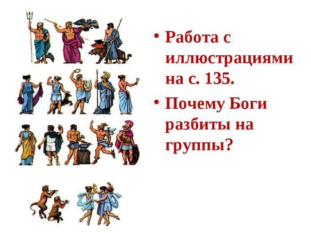 Работа с иллюстрациями на с. 135. Почему Боги разбиты на группы?