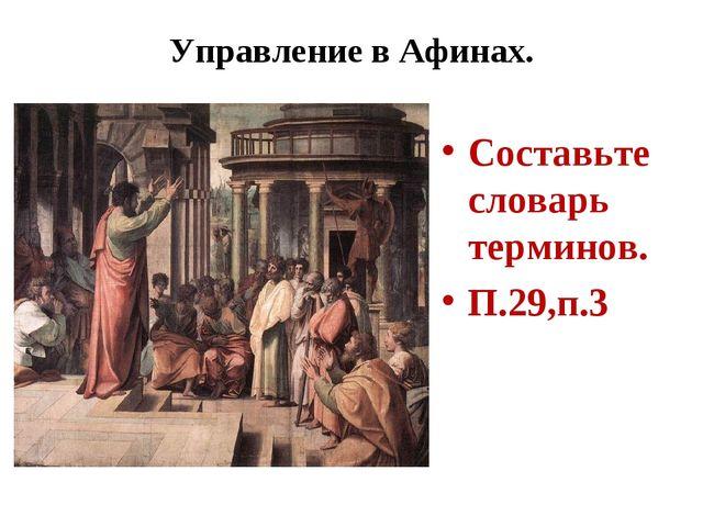 Управление в Афинах. Составьте словарь терминов. П.29,п.3