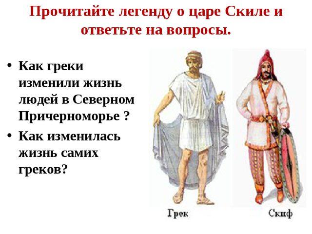 Прочитайте легенду о царе Скиле и ответьте на вопросы. Как греки изменили жиз...