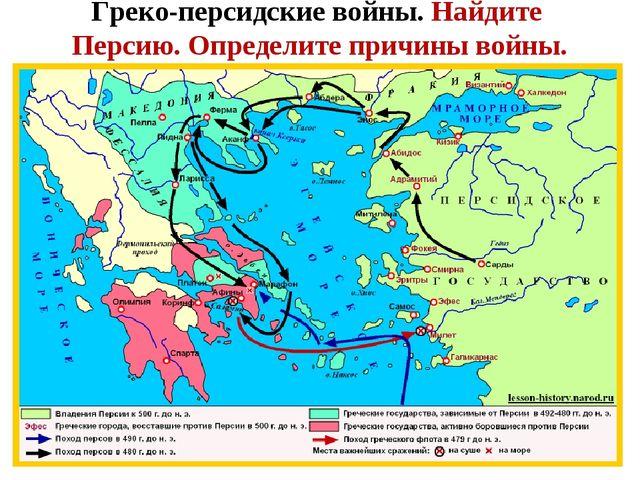 Греко-персидские войны. Найдите Персию. Определите причины войны.