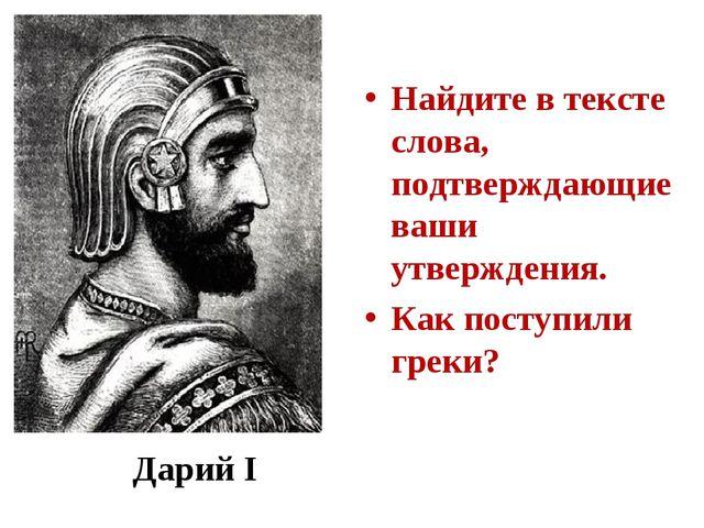 Найдите в тексте слова, подтверждающие ваши утверждения. Как поступили греки?...