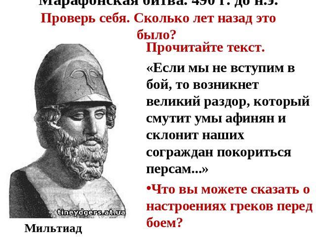 Марафонская битва. 490 г. до н.э. Проверь себя. Сколько лет назад это было? П...