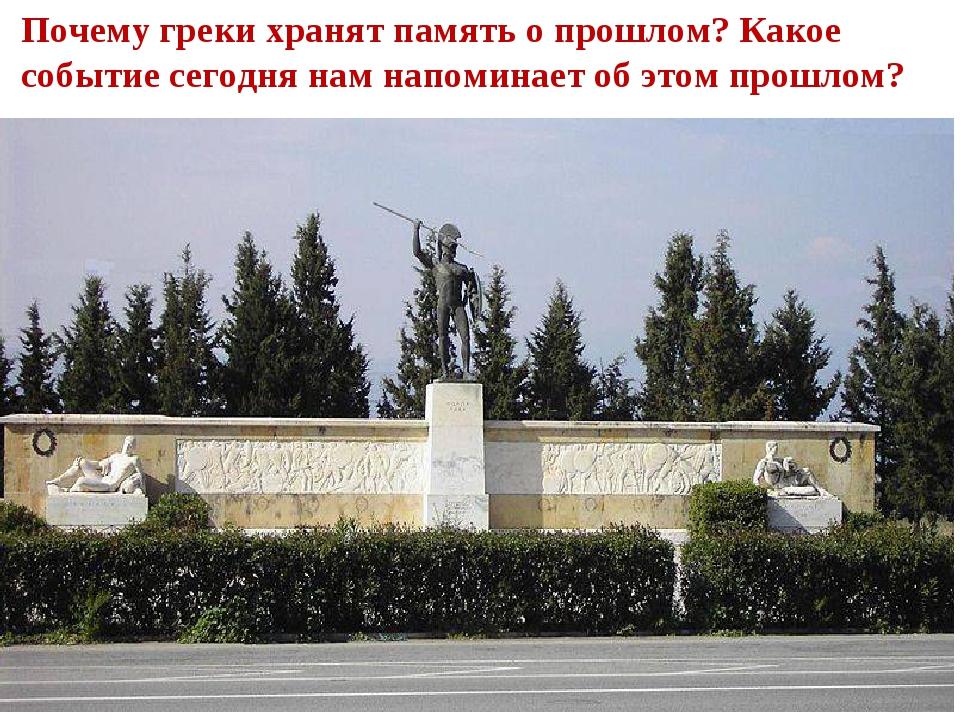 Почему греки хранят память о прошлом? Какое событие сегодня нам напоминает об...