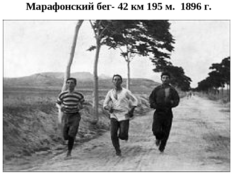 Марафонский бег- 42 км 195 м. 1896 г.