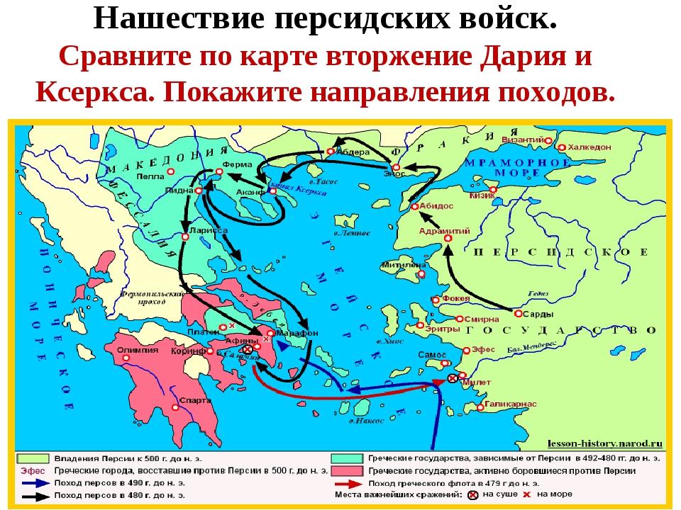 Нашествие персидских войск. Сравните по карте вторжение Дария и Ксеркса. Пока...