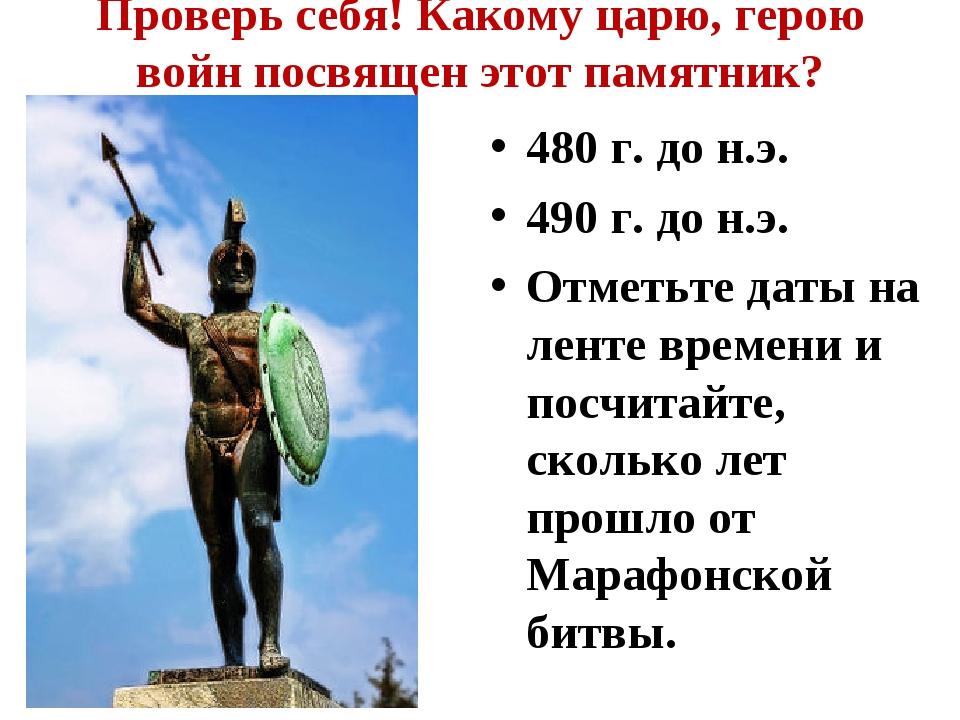 Проверь себя! Какому царю, герою войн посвящен этот памятник? 480 г. до н.э....