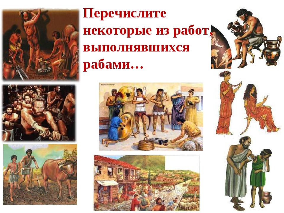Перечислите некоторые из работ, выполнявшихся рабами…