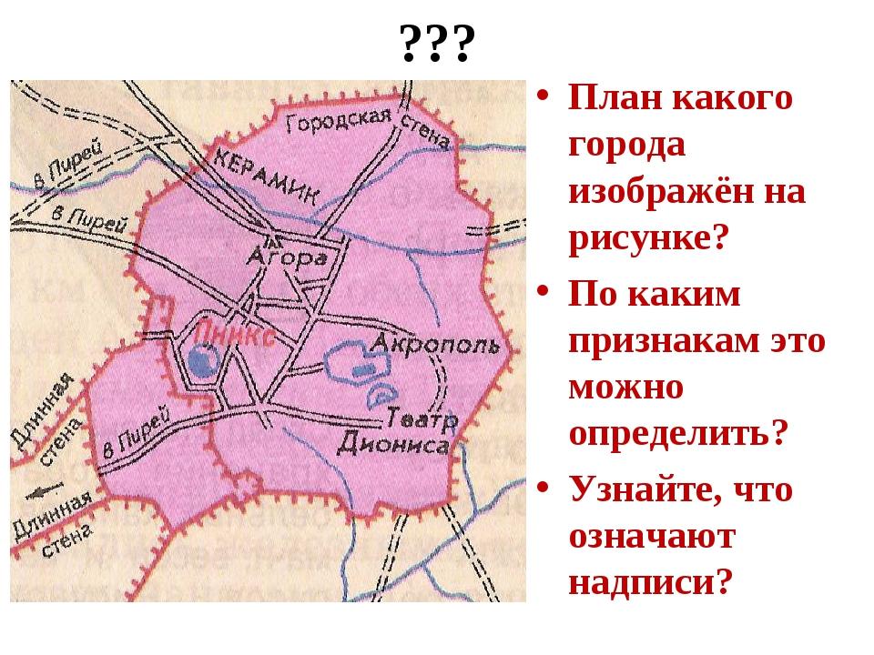 ??? План какого города изображён на рисунке? По каким признакам это можно опр...