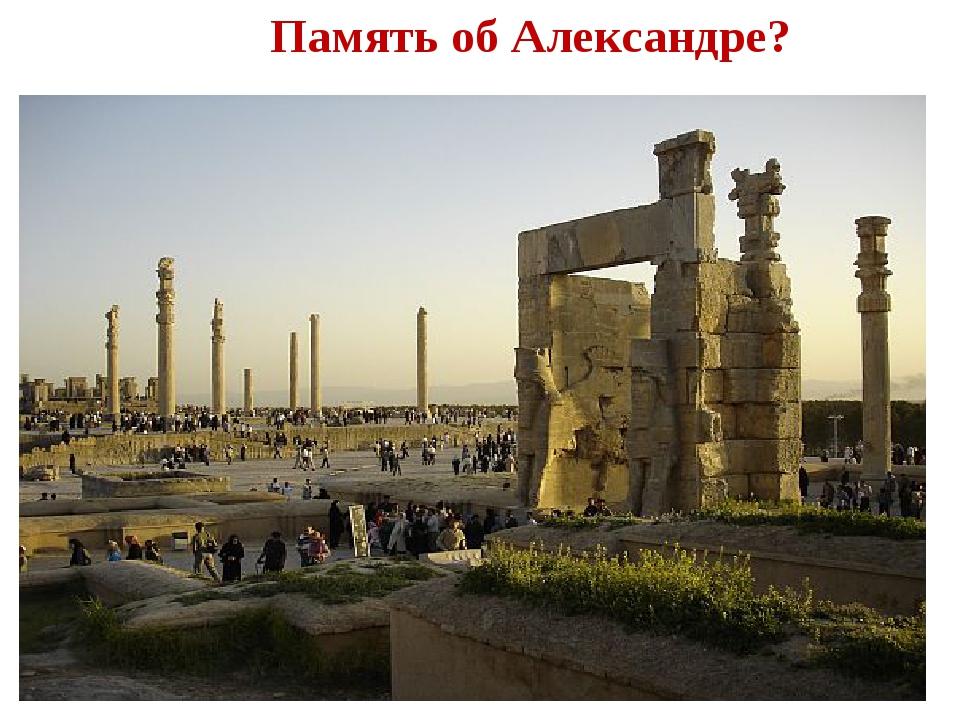 Память об Александре?