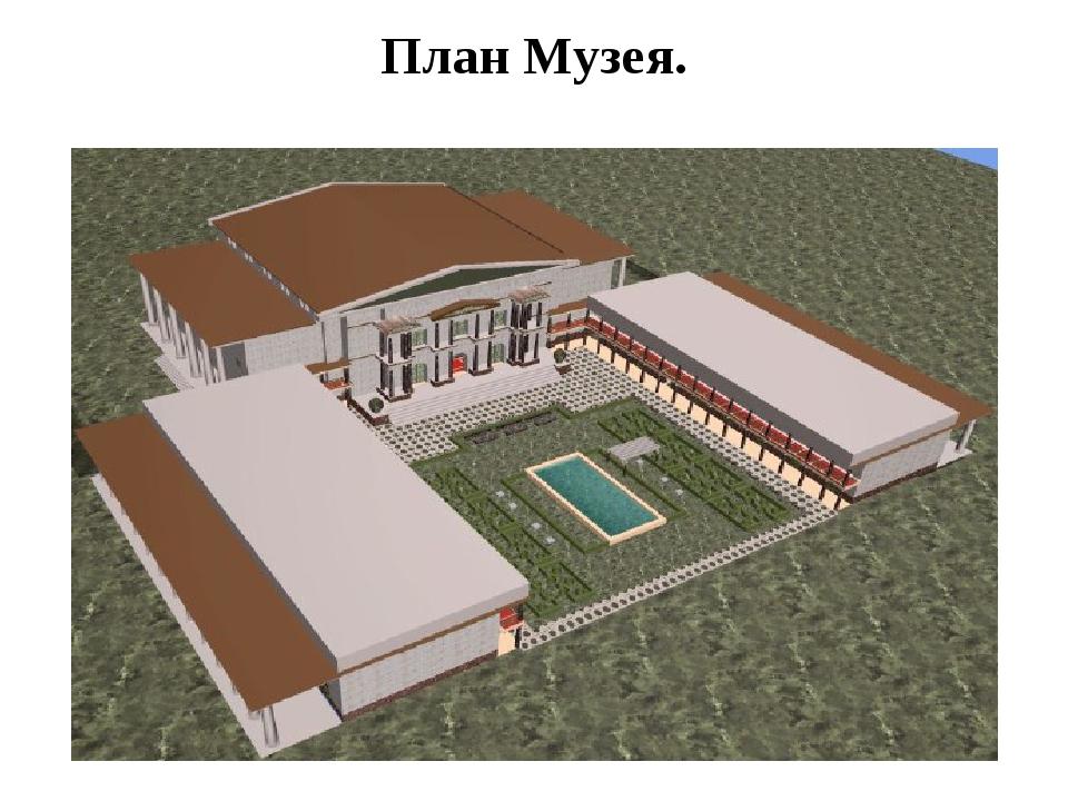 План Музея.