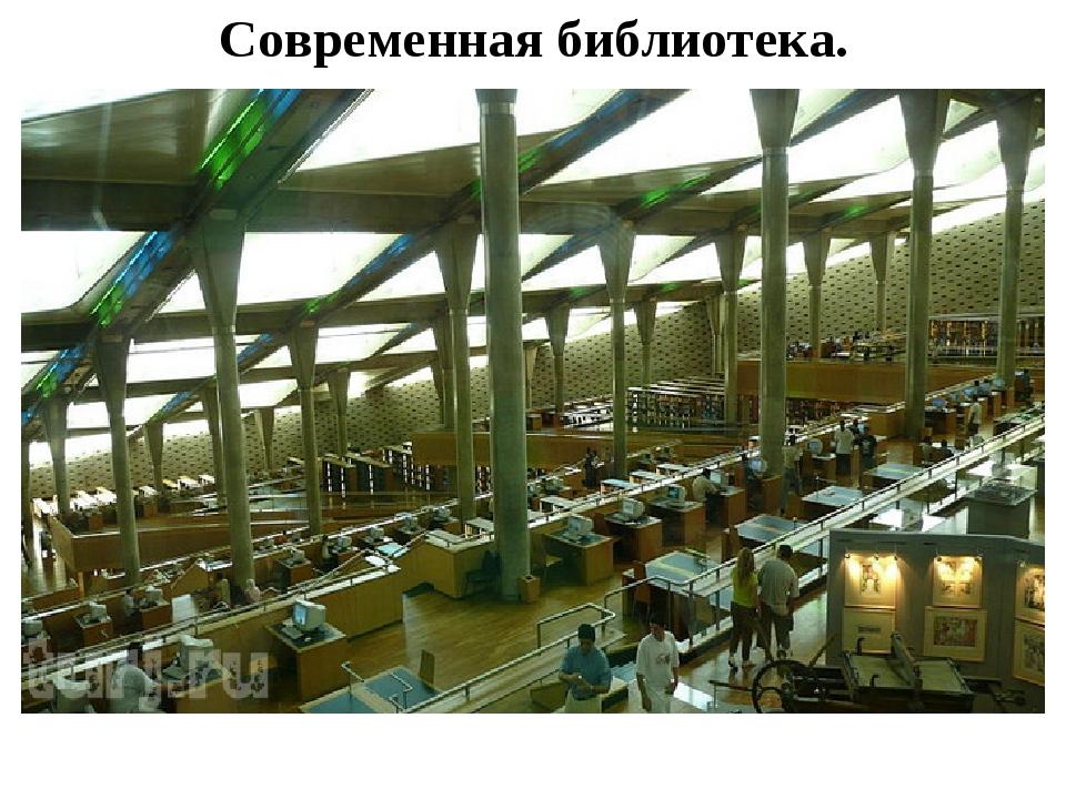 Современная библиотека.