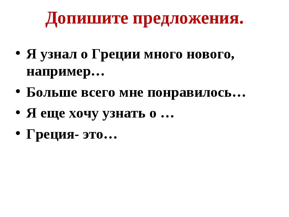 Допишите предложения. Я узнал о Греции много нового, например… Больше всего м...