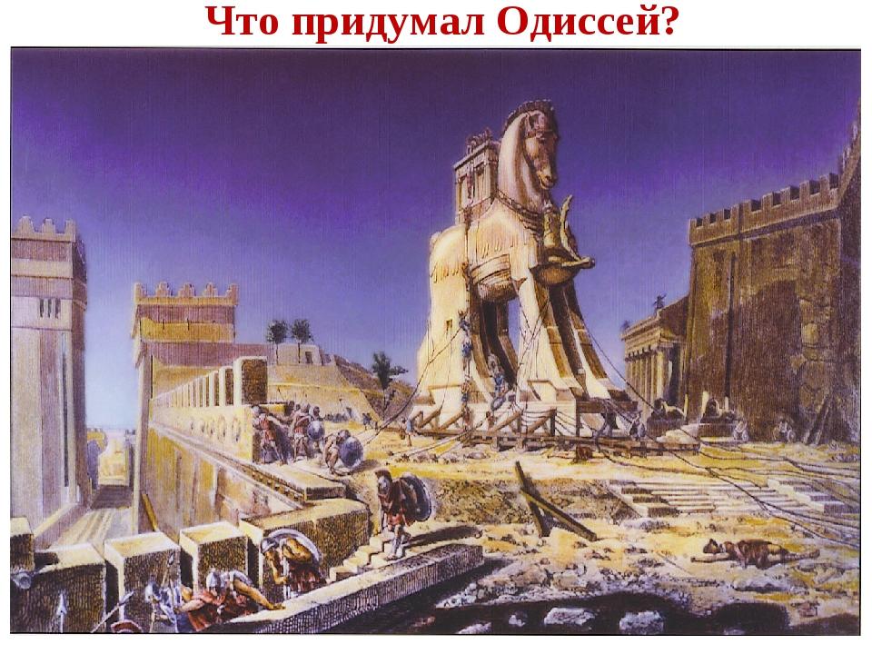 Что придумал Одиссей?
