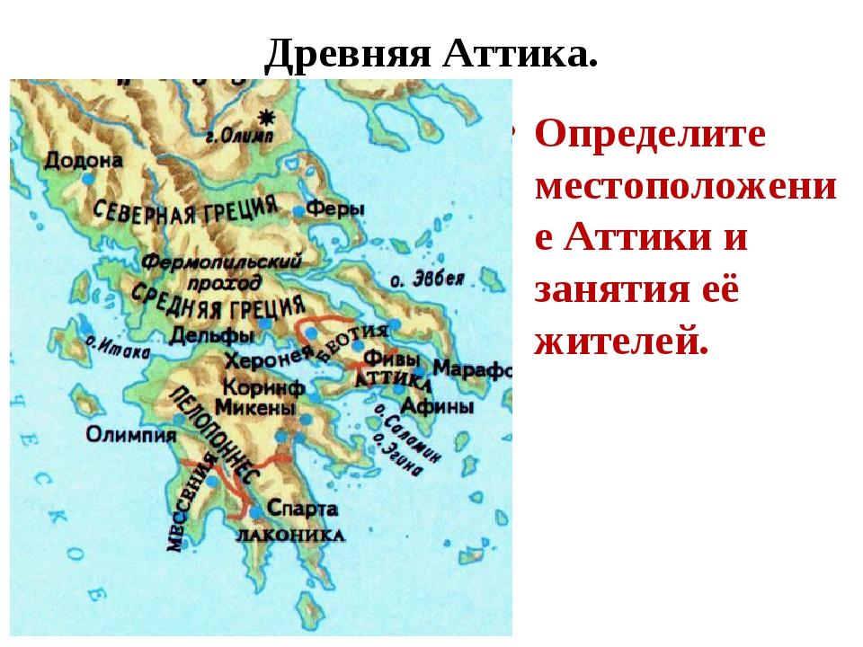 Древняя Аттика. Определите местоположение Аттики и занятия её жителей.