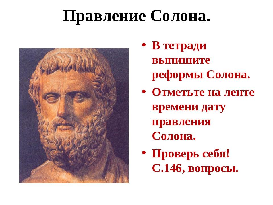 Правление Солона. В тетради выпишите реформы Солона. Отметьте на ленте времен...
