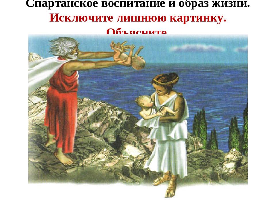 Спартанское воспитание и образ жизни. Исключите лишнюю картинку. Объясните.