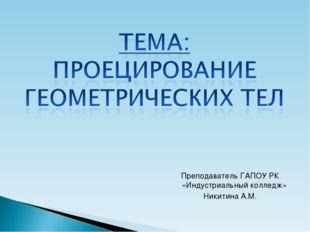 Преподаватель ГАПОУ РК «Индустриальный колледж» Никитина А.М.