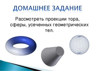 Рассмотреть проекции тора, сферы, усеченных геометрических тел.