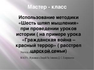 Мастер - класс Использование методики «Шесть шляп мышления» при проведении ур