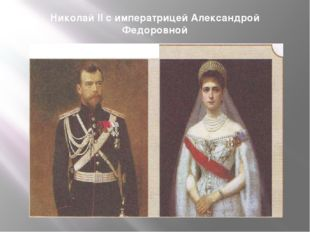 Николай II с императрицей Александрой Федоровной