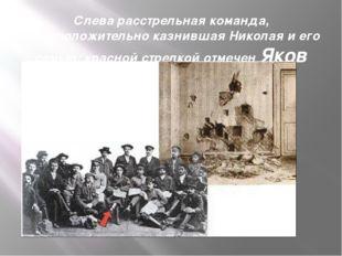 Слева расстрельная команда, предположительно казнившая Николая и его семью; к