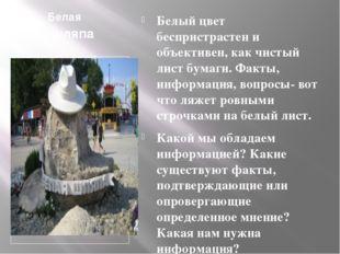 Белая шляпа Белый цвет беспристрастен и объективен, как чистый лист бумаги