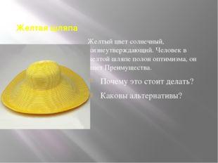 Желтая шляпа Желтый цвет солнечный, жизнеутверждающий. Человек в желтой ш