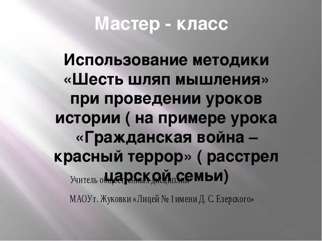 Мастер - класс Использование методики «Шесть шляп мышления» при проведении ур...