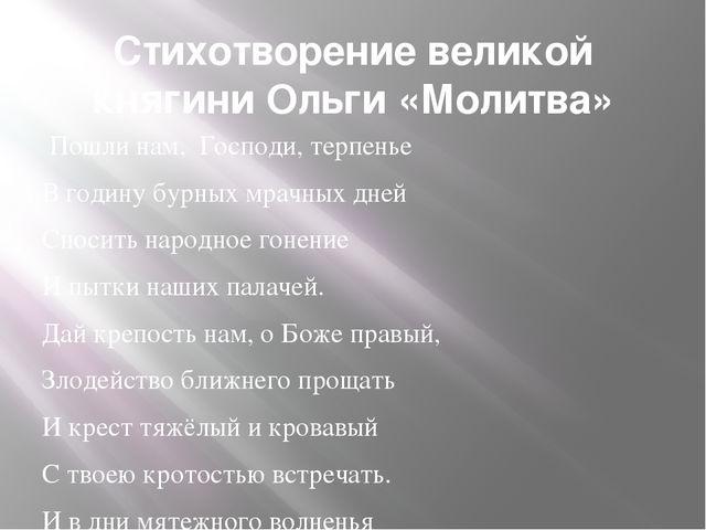 Стихотворение великой княгини Ольги «Молитва» Пошли нам, Господи, терпенье В...