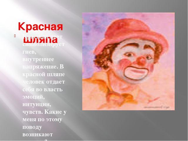 Красная шляпа Красный цвет символизирует гнев, внутреннее напряжение. В к...
