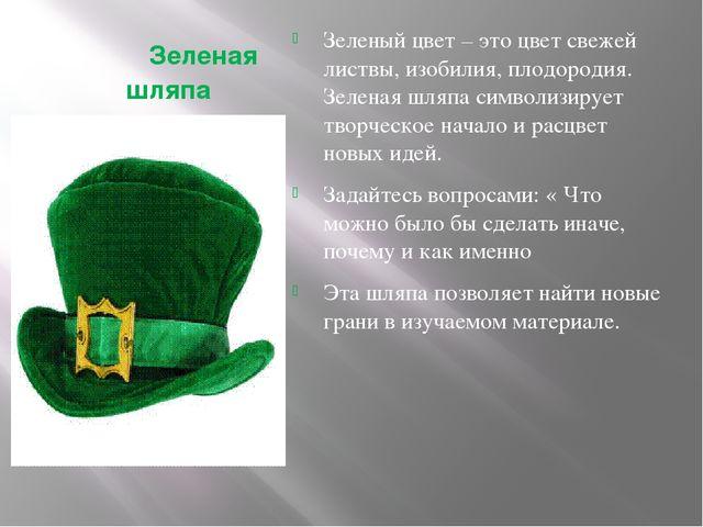 Зеленая шляпа Зеленый цвет – это цвет свежей листвы, изобилия, плодородия...
