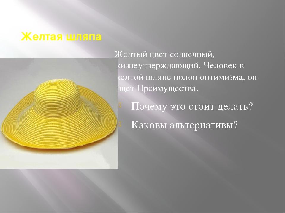 Желтая шляпа Желтый цвет солнечный, жизнеутверждающий. Человек в желтой ш...