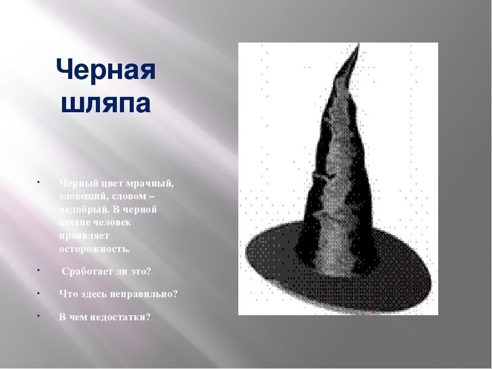 Черная шляпа Черный цвет мрачный, зловещий, словом – недобрый. В черной шл...