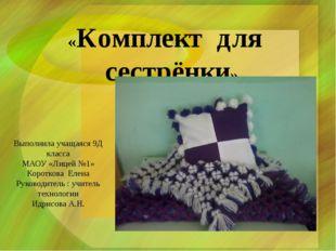 «Комплект для сестрёнки» Выполнила учащаяся 9Д класса МАОУ «Лицей №1» Коротко