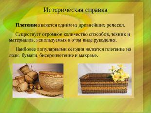 Историческая справка Плетение является одним из древнейших ремесел. Существуе