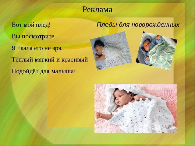 Реклама Вот мой плед! Пледы для новорожденных Вы посмотрите Я ткала его не зр...