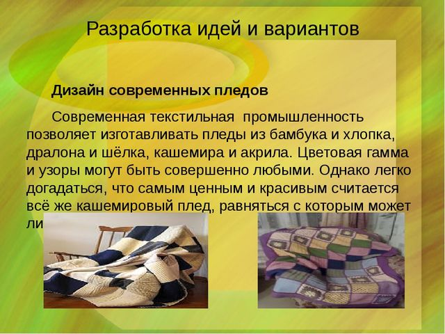 Разработка идей и вариантов Дизайн современных пледов Современная текстильная...