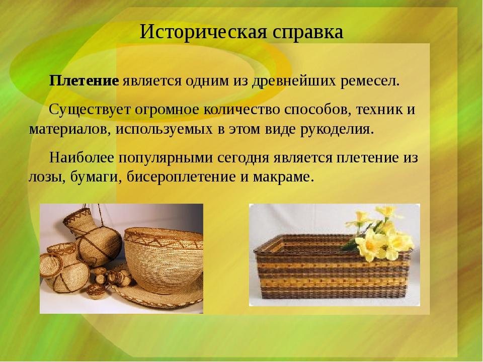 Историческая справка Плетение является одним из древнейших ремесел. Существуе...