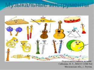 Музыкальные инструменты Подготовила учитель музыки: Сибилева. Н. Г., МБОУ СОШ