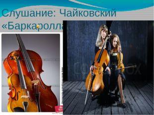 Слушание: Чайковский «Баркаролла. Июнь»