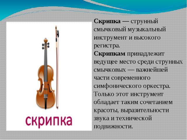 Скрипка — струнный смычковый музыкальный инструмент и высокого регистра. Скр...
