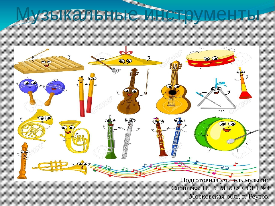 Музыкальные инструменты Подготовила учитель музыки: Сибилева. Н. Г., МБОУ СОШ...