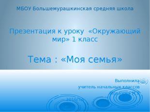 МБОУ Большемурашкинская средняя школа Презентация к уроку «Окружающий мир» 1