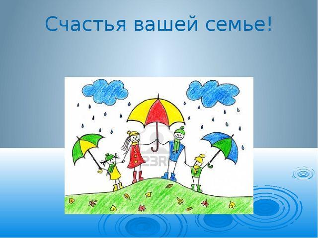 Счастья вашей семье!