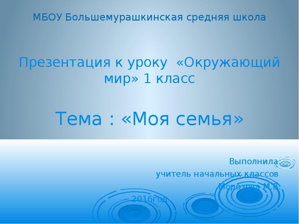 МБОУ Большемурашкинская средняя школа Презентация к уроку «Окружающий мир» 1...