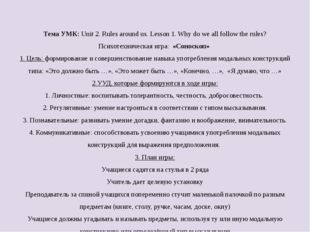 Тема УМК: Unit 2. Rules around us. Lesson 1. Why do we all follow the rules?