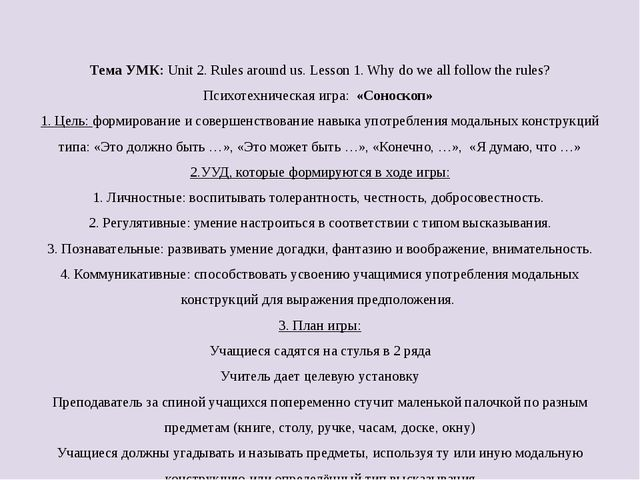 Тема УМК: Unit 2. Rules around us. Lesson 1. Why do we all follow the rules?...