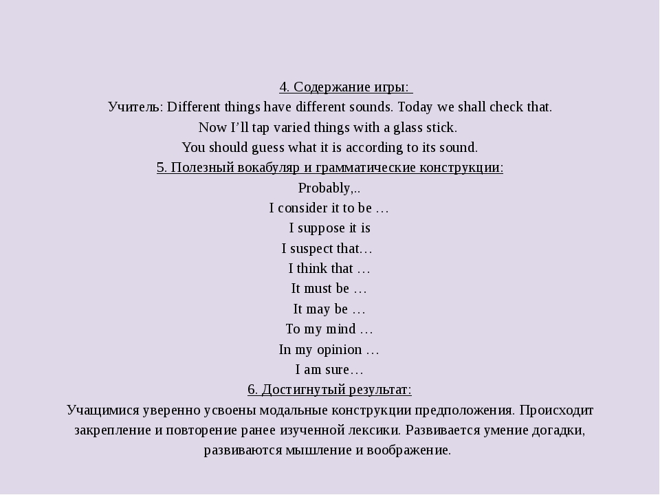 4. Содержание игры: Учитель: Different things have different sounds. Today we...