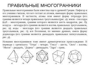 ПРАВИЛЬНЫЕ МНОГОГРАННИКИ Правильные многогранники были известны еще в древней